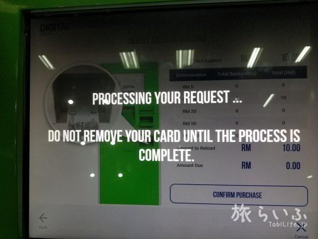 Touch'n Goカードのチャージ機