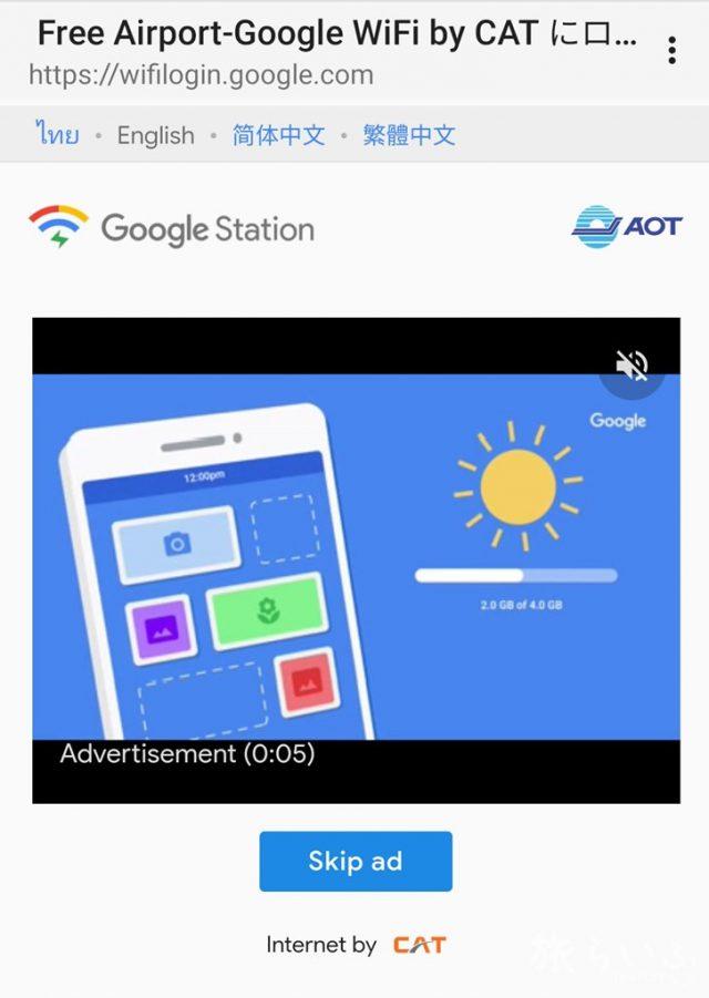 ドンムアン 空港 wifi