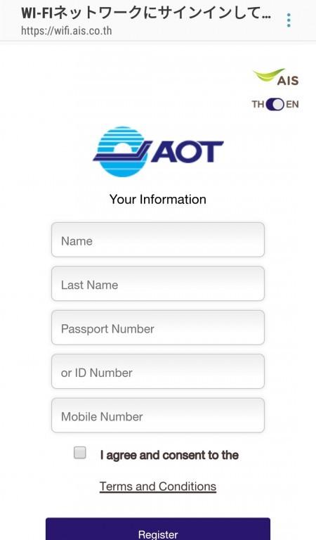 ドンムアン空港 Wi-Fi