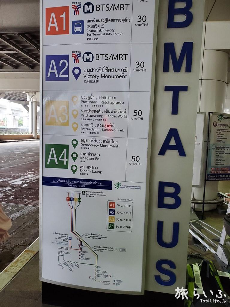 ドンムアン空港 市内行きバス