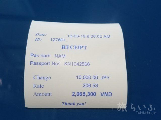 ハノイ・ノイバイ国際空港 両替所
