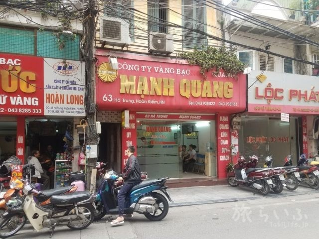 ハノイ Ha Tung通り 両替店 63