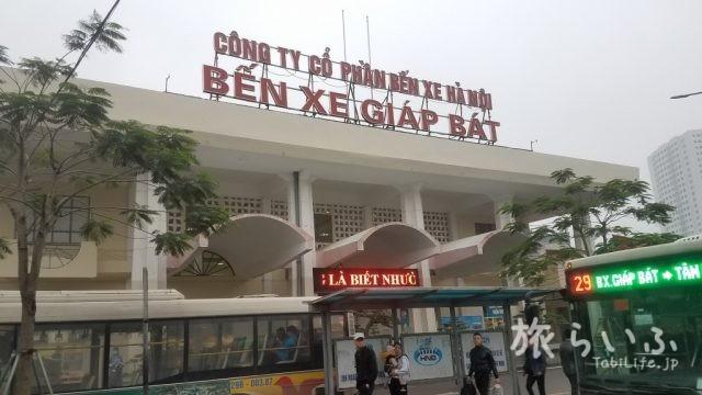 ザップバットバスターミナル