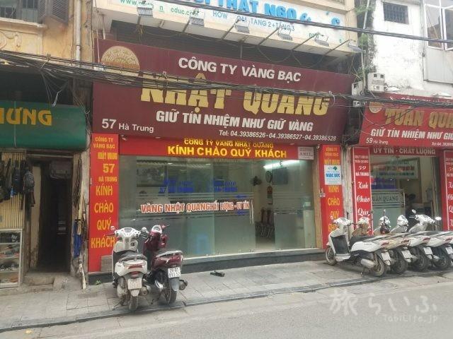 ハノイ Ha Tung通り 両替店 57