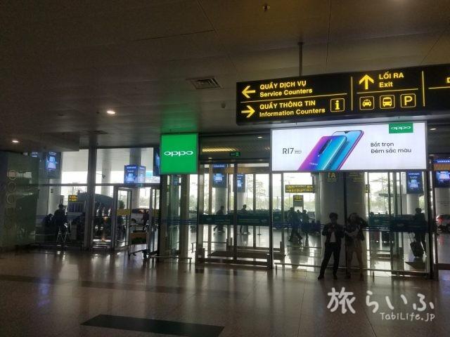 ノイバイ国際空港 バス86番