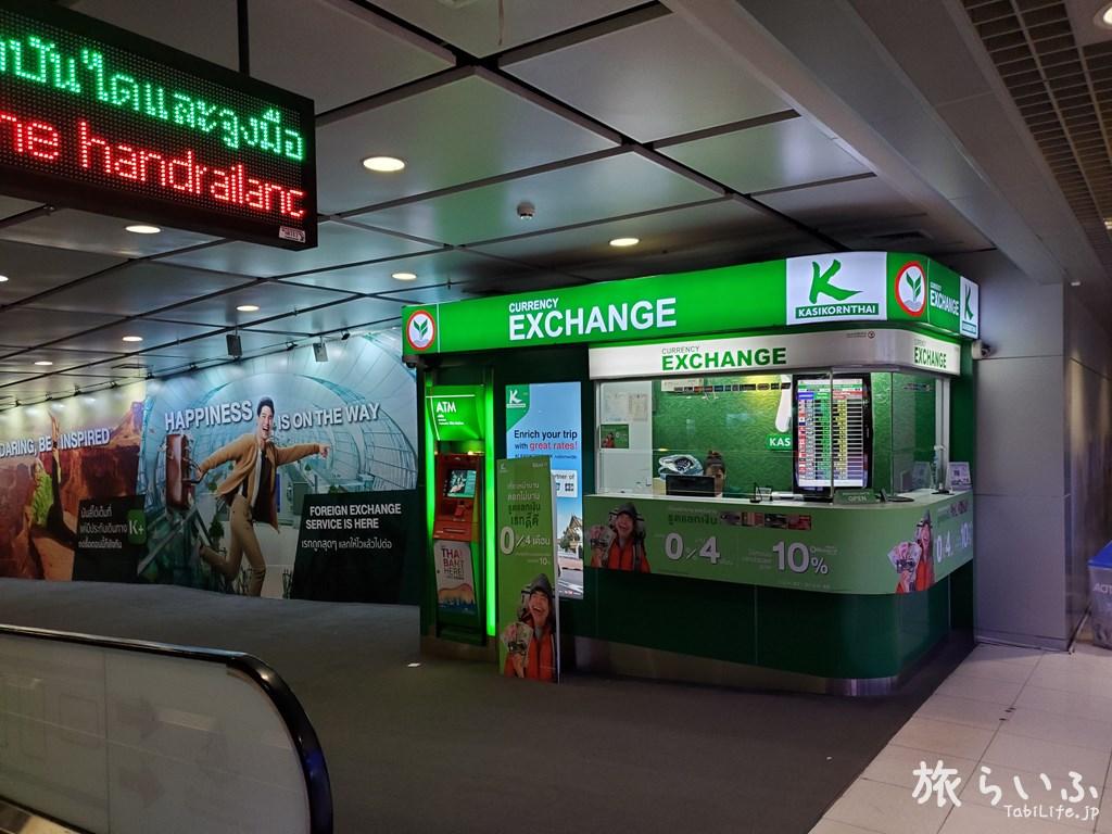 スワンナプーム国際空港 カシコン銀行 両替所