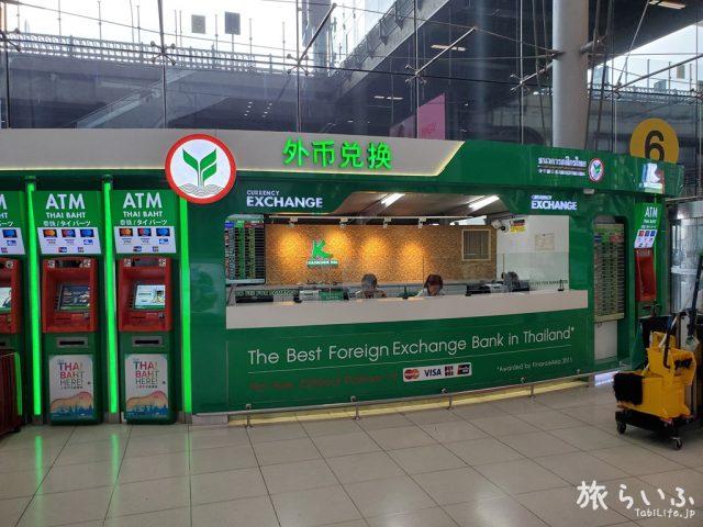 スワンナプーム国際空港 カシコーン銀行 両替所