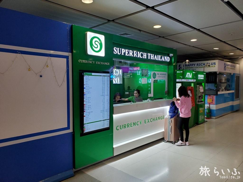 スワンナプーム国際空港 スーパーリッチ両替所(緑)