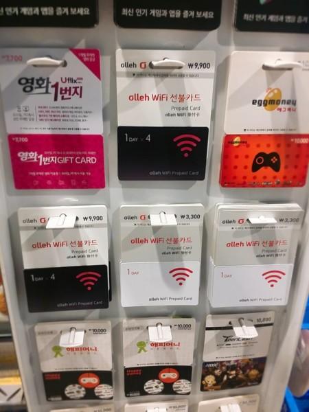 KT olleh WiFi