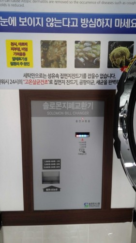 Coin Wash 24 西部駅店(ソウル駅西)