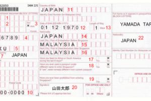 シンガポール出入国カード