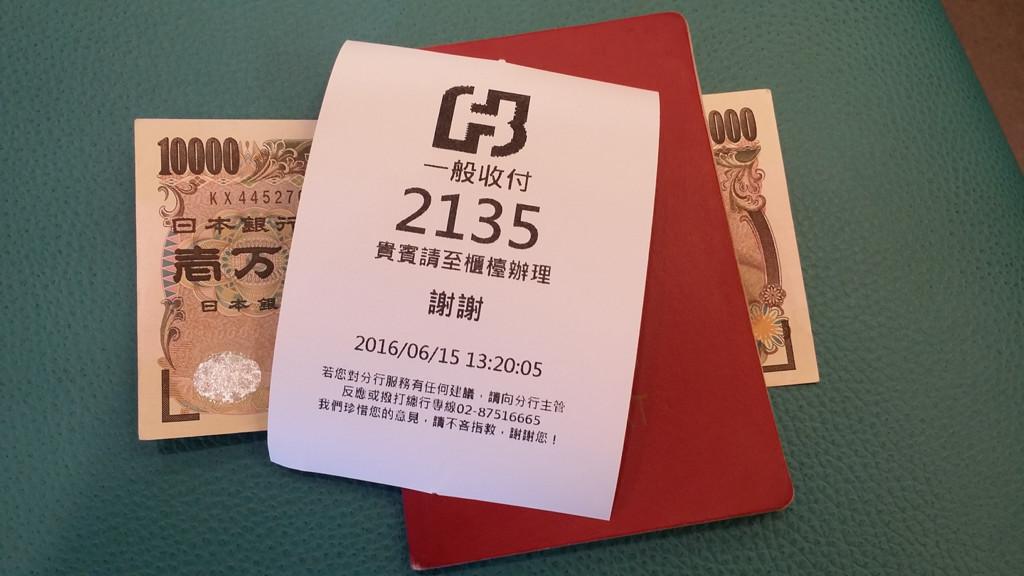 台湾富邦銀行